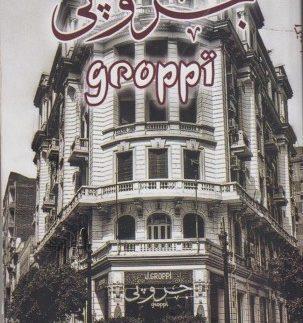 جروبي: 90 سنة مصر