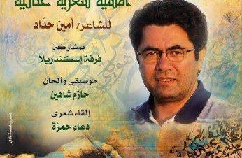 الشاعر أمين حداد في دار الأوبرا المصرية