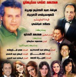 حفل فرقة عبد الحليم نويرة ومحمد الحلو في دار الأوبرا المصرية