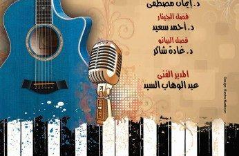حفل مركز تنمية المواهب في دار الأوبرا المصرية