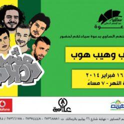 مشروع هيب هوب في ساقية الصاوي