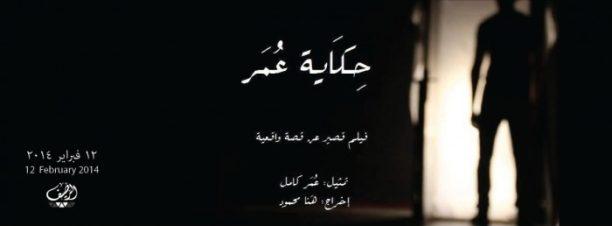 عرض ومناقشة فيلم حكاية عمر في بيت الرصيف