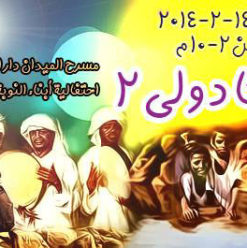 مهرجان أي كا دولي الثاني في دار الأوبرا المصرية