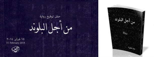 حفل توقيع كتاب من أجل البلوند في بيت الرصيف