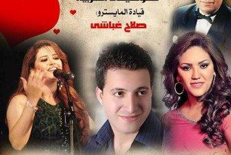 حفلة ليلة الحب في دار الأوبرا المصرية