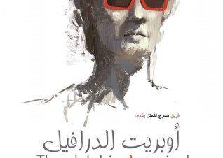 العرض المسرحي الغنائي أوبريت الدرافيل في دار الأوبرا المصرية