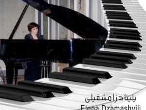 حفل ريسيتال بيانو في دار الأوبرا المصرية