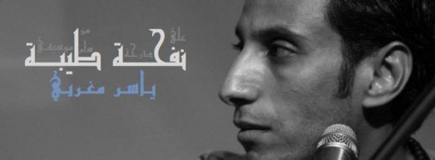 المطرب ياسر مغربي في مكتبة الأبجدية