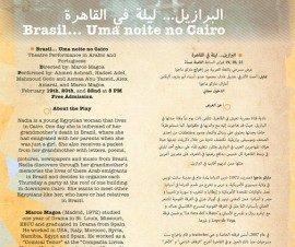 مسرحية البرازيل… ليلة في القاهرة على مسرح الفلكي