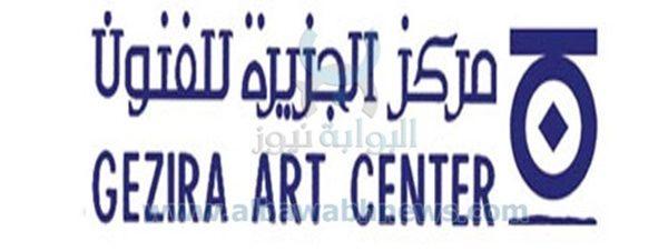محاضرة عن الفوتوغرافيا في مركز الجزيرة للفنون