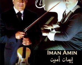 حفل موسيقى حجرة في دار الأوبرا المصرية