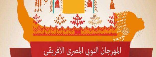 المهرجان النوبي المصري الإفريقي في دار الأوبرا المصرية
