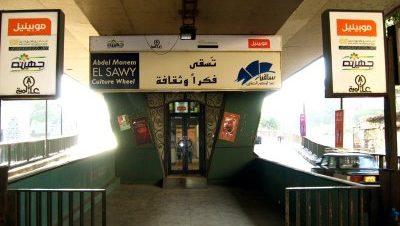 """ندوة """"المشروعات العملاقة فى مصر إلى أين؟"""" في ساقية عبد المنعم الصاوي"""