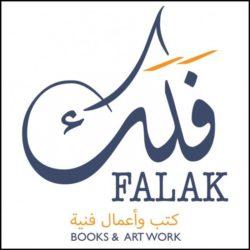 مكتبة فلك – Falak Bookstore