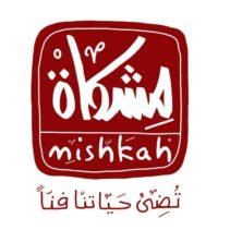 مشكاة – Mishkah