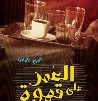العمر على قهوة: مش زي أي عمر