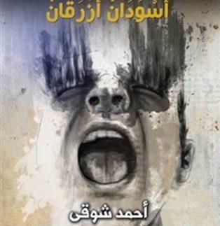 أسودان أزرقان: ما تقدرش تقول رواية