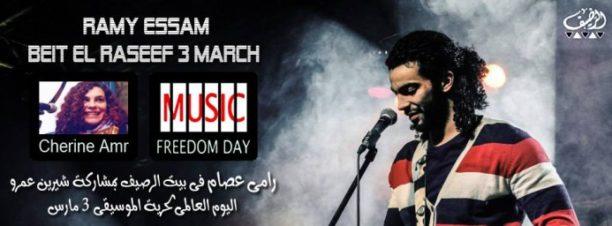 حفل موسيقي لرامي عصام في بيت الرصيف