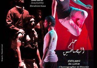 عرض مولانا في دار أوبرا الإسكندرية