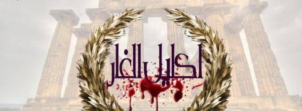 عرض مسرحية إكليل الغار في ساقية الصاوي