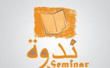 ندوة في إطار عام المعلم في ساقية الصاوي