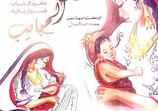 حفل عيد الأم في دار الأوبرا المصرية