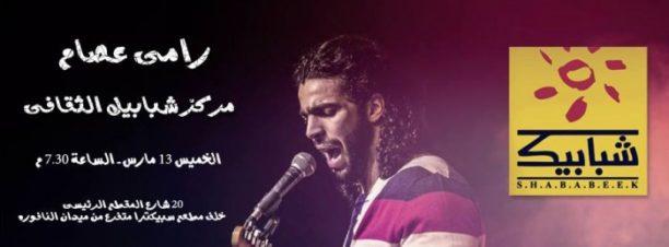 حفل رامي عصام في شبابيك