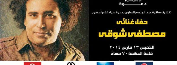 حفل مصطفى شوقي في ساقية الصاوي