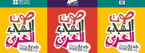 صوت الشباب العربي في ساقية الصاوي