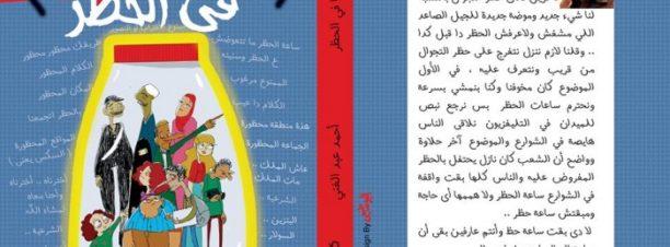 توقيع كتب أحمد عبد الغني في مكتبة الكتب خان