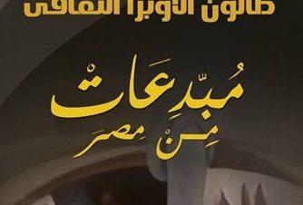 مبدعات من مصر في دار الأوبرا المصرية