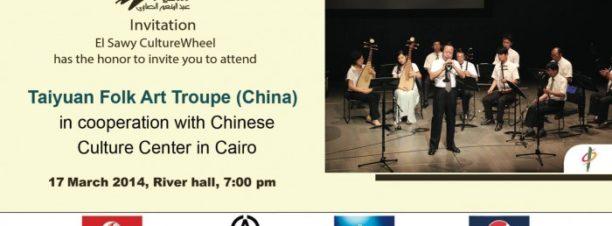 حفل فرقة تاي يوان الصينية في ساقية الصاوي