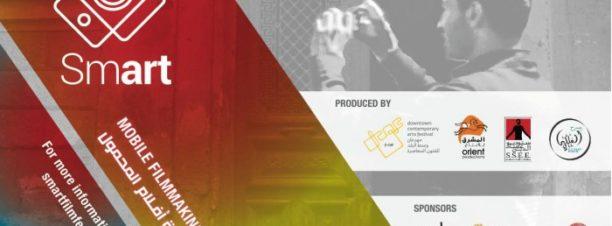 مهرجان دي كاف: أعمال هواة الأفلام في مهرجان سمارت لأفلام الموبايل