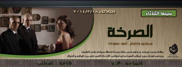 عرض فيلم الصرخة في مؤسسة دوم للثقافة
