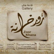 زور خانة –  Zoor Khana