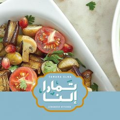 Test Your Knowledge of Lebanese Cuisine and Win with Tamara Elna!