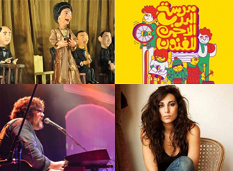 دليل أحداث نهاية الأسبوع: ياسمين حمدان وأندروميدا ومعرض كتاب ومسرحيات