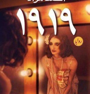 1919: التاريخ يكرر نفسه فى رواية أحمد مراد الجديدة