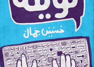 """حفل توقيع كتاب """"تويتة"""" بديوان مصر الجديدة"""
