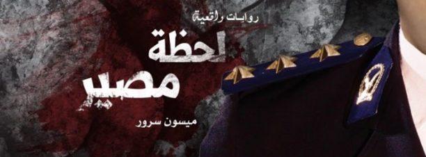 """حفل توقيع كتاب """"لحظة مصير"""" لميسون سرور بديوان مصر الجديدة"""