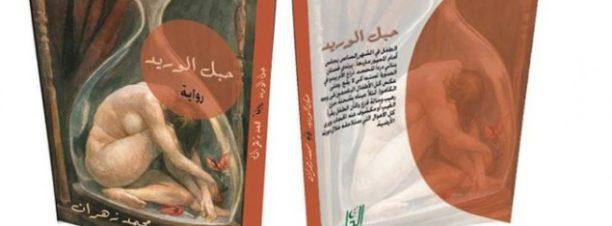 """حفل توقيع كتاب """"حبل الوريد"""" لمحمد زهران بمكتبة ديوان بالزمالك"""