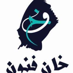 """معرض """"إناء ابن الفسطاط """" للفنان محمد مندور بخان فنون"""