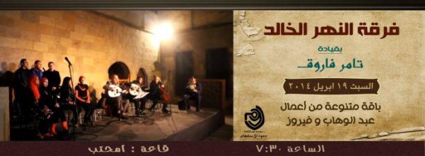 حفل فرقة النهر الخالد بمركز دوم الثقافي