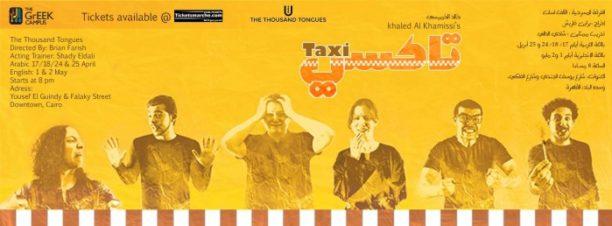 """عرض مسرحية """"تاكسي"""" بالحرم اليوناني"""