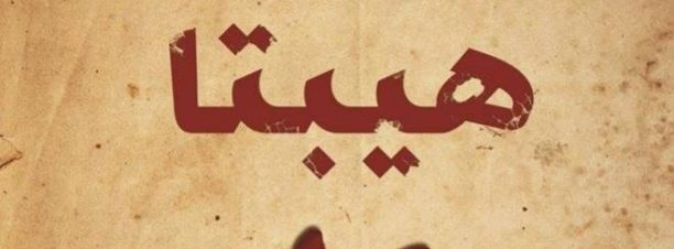 """حفل توقيع ومناقشة رواية """"هيبتا"""" بمكتبة """"أ"""" الميرغني"""