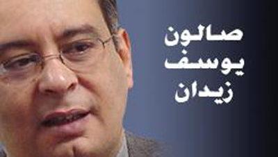 صالون د/ يوسف زيدان بساقية الصاوي
