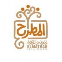 المطرح فنون وثقافة – El Matrah Art & Culture