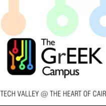 الحرم اليوناني – The Greek Campus