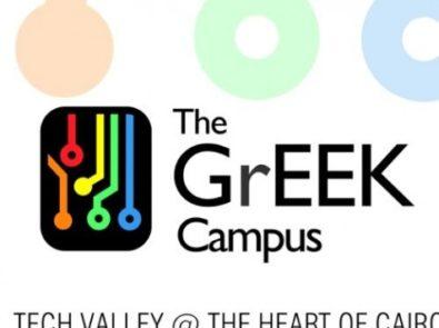 الحرم اليوناني - The Greek Campus