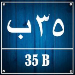 35 ب – 35B